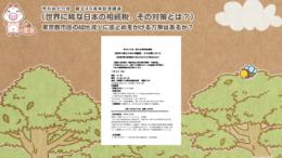 市川みどり会 設立45種念記念公演 《世界に稀な日本の相続税、その対策は?》
